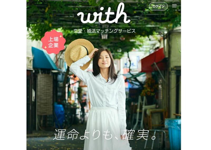 メンタリストDaiGo監修マッチングアプリ「with」のトップ画
