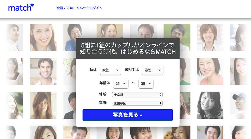 【マッチングアプリ体験談】マッチドットコムトップ画