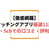 【スレ網羅】人気マッチングアプリ11個の2ch・5chでの口コミ・評判は?