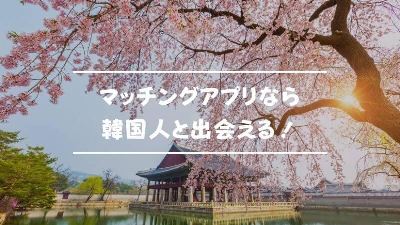 【朗報】マッチングアプリなら韓国人と出会える!