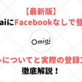 【2020年最新版】Omiai(オミアイ)にFacebookなしで登録する方法!身バレは平気?