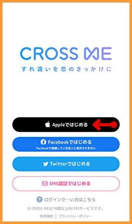 クロスミー登録方法AppleID