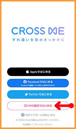 クロスミー登録方法SMS認証