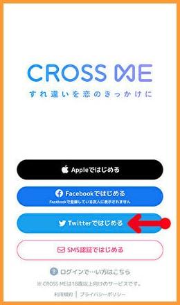 クロスミー登録Twitter