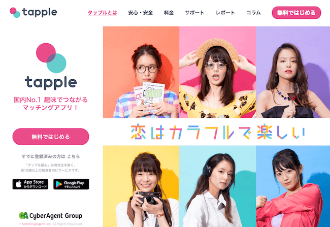 マッチングアプリ「タップル誕生」の公式サイトキャプチャ