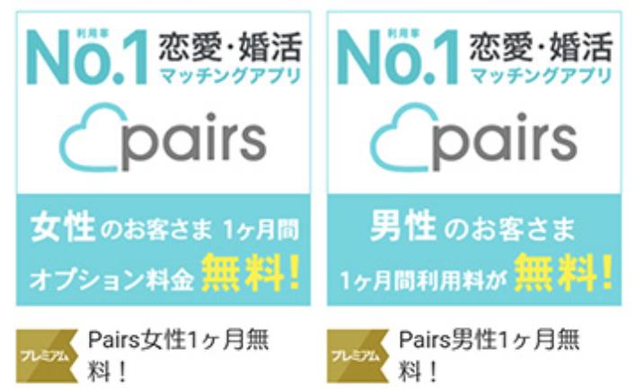 ペアーズの【auスマートパス限定】男性有料会員1ヵ月利用料無料クーポン