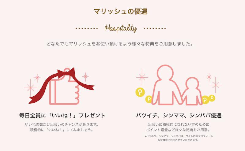 マッチングアプリ「マリッシュ」の優遇措置