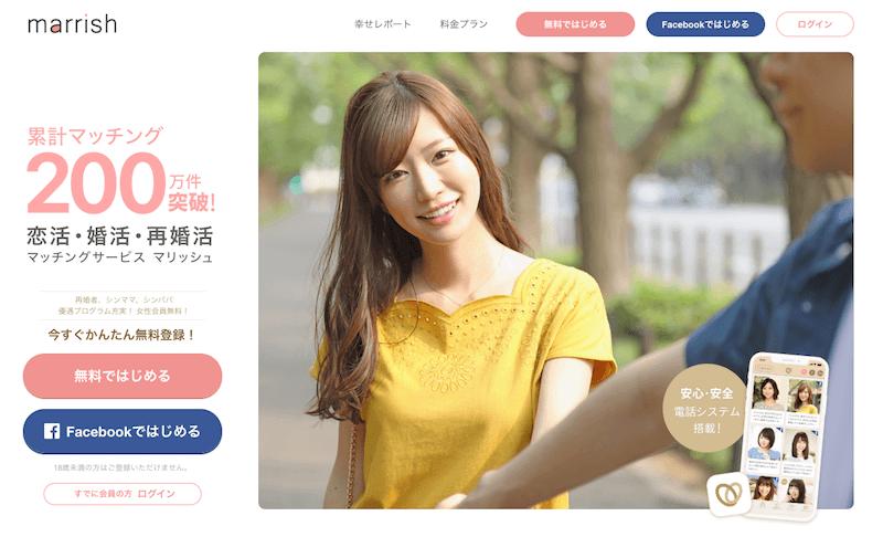 マッチングアプリ「マリッシュ」の公式サイトキャプチャ
