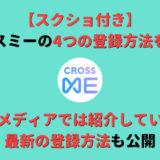 【スクショ付き】クロスミー(CROSS ME)の4つの登録方法を分かりやすく解説!