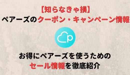 【2021年1月更新】ペアーズ(Pairs)の割引キャンペーン・クーポン情報を紹介!
