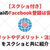 OmiaiのFacebook登録は安全?メリットやデメリット・注意点をスクショとともに紹介