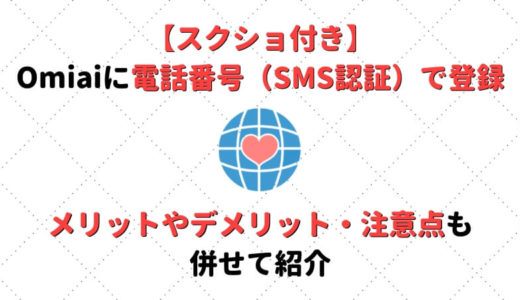Omiaiの電話番号(SMS認証)で登録する方法!メリットやデメリット・注意点も