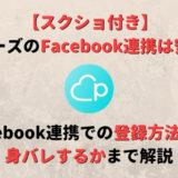 ペアーズ(Pairs)のFacebook連携は安全?登録方法から身バレするかについても解説!