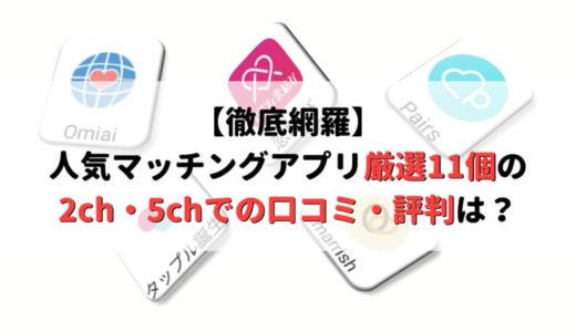【徹底網羅】人気マッチングアプリ11個の2ch・5chでの口コミ・評判は?
