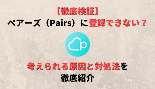 【簡単解決】ペアーズ(Pairs)に登録できない?考えられる原因と対処法は?