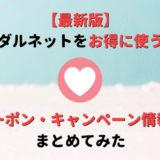 【2021年5月】ブライダルネットのお得なクーポン・キャンペーン情報まとめ!