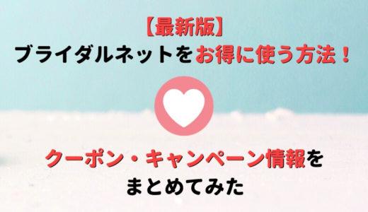 【12月更新】ブライダルネットのお得なクーポン・キャンペーン情報まとめ!