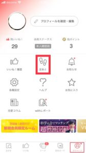with足跡の確認方法 マイページ画面