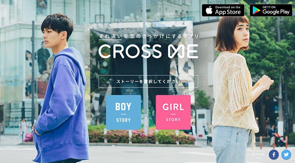 GPS付きマッチングアプリ【クロスミー】