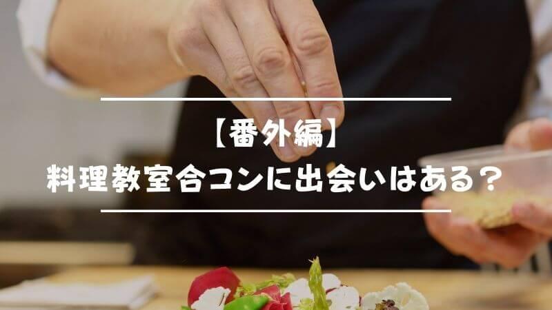 【番外編】噂の料理教室合コンに出会いはある?