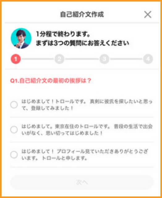1カ月無料で使えるマッチングアプリ【with】自己紹介文