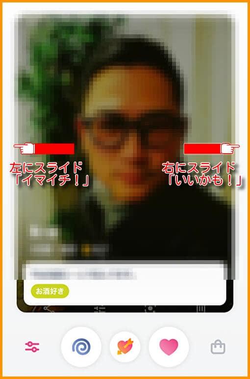 マッチングアプリ会員数【第二位】タップル誕生操作性