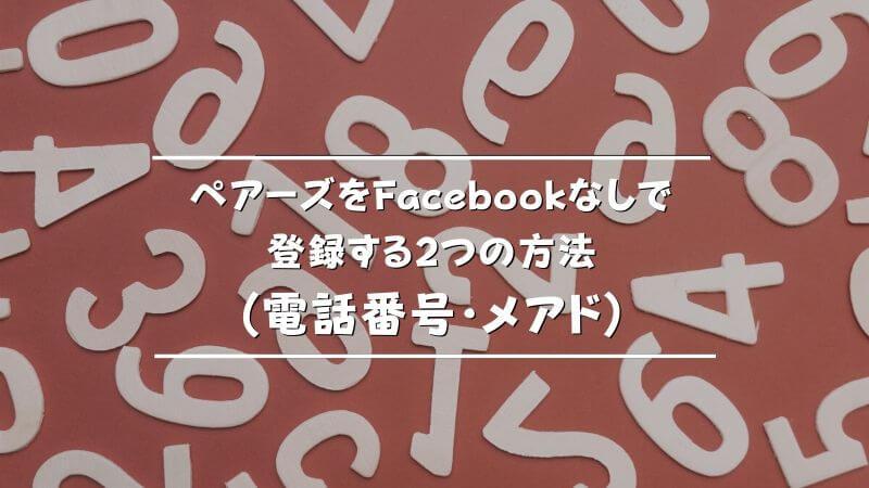 ペアーズをFacebookなしで登録する2つの方法(電話番号・メアド)