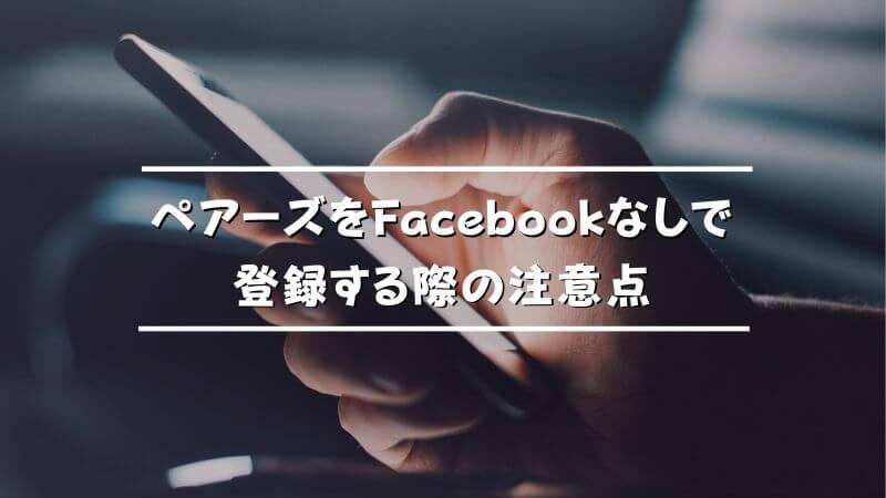 ペアーズにFacebookなしで登録する際の注意点