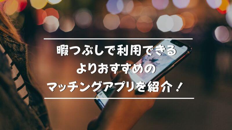 暇つぶしで利用できるよりおすすめのマッチングアプリを紹介!