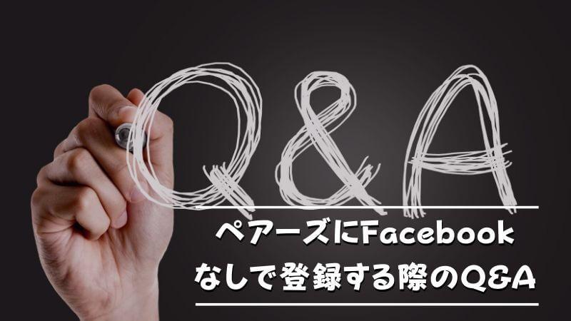 ペアーズをFacebookなしで登録する際のQ&A