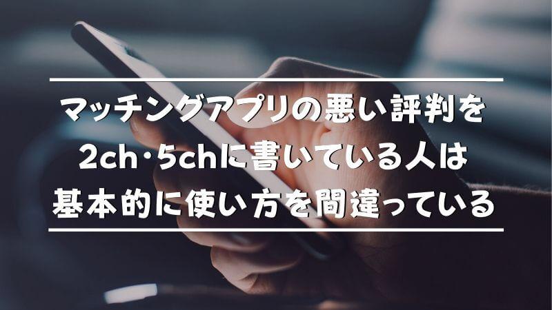 マッチングアプリの悪い評判を2ch・5chに書いている人は基本的に使い方を間違っている