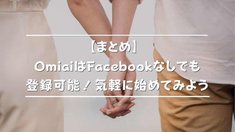【まとめ】OmiaiはFacebookなしでも登録可能!気軽に始めてみよう