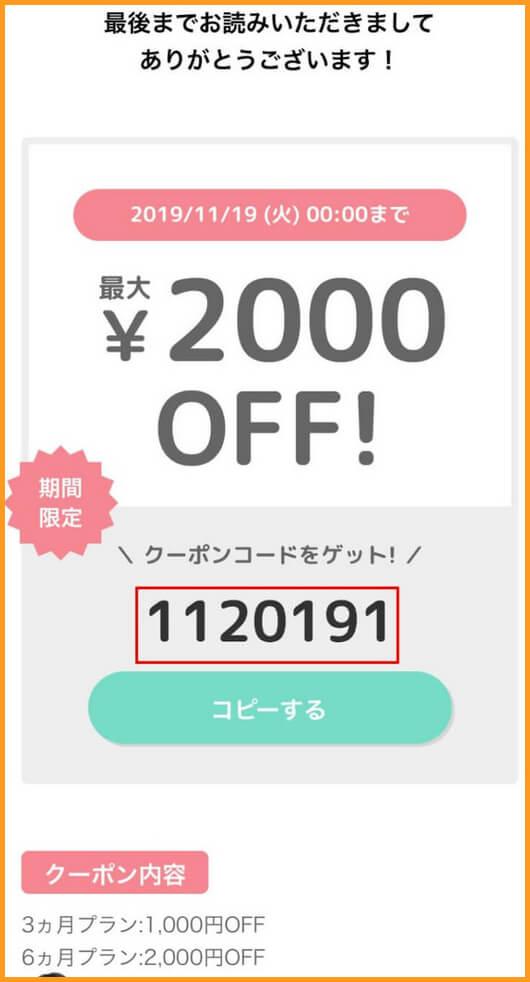 ブライダルネット クーポン・キャンペーン【クーポンコード】