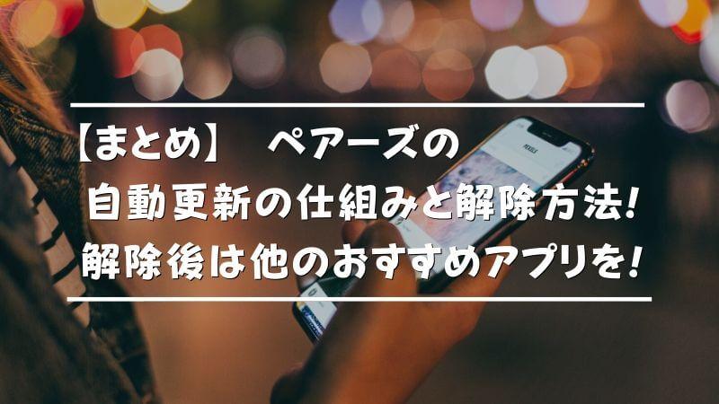 【まとめ】ペアーズの自動更新の仕組みと解除方法!解除後は他のおすすめアプリを!