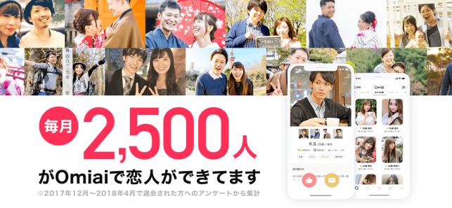 マッチングアプリ「Omiai(オミアイ)」は毎月2,500人の恋人が誕生している