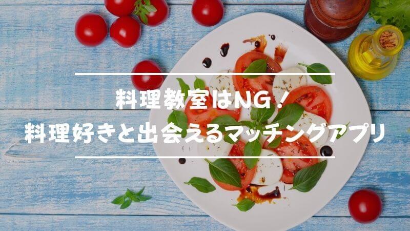 料理教室はNG!料理好きと出会えるおすすめのマッチングアプリ3選