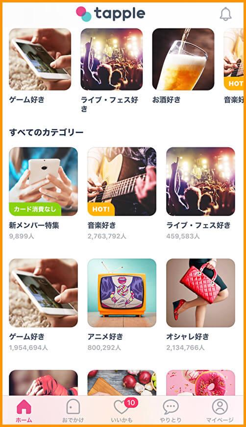 地方田舎でもであるマッチングアプリ【タップル誕生】の一覧