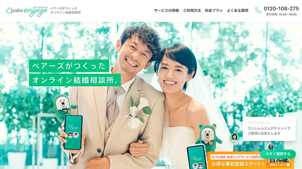 マッチングアプリ2chの口コミ【ペアーズエンゲージ】