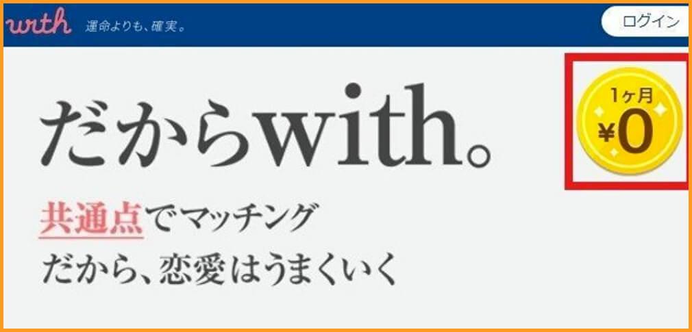 1カ月無料で使えるマッチングアプリ【with】のバナー