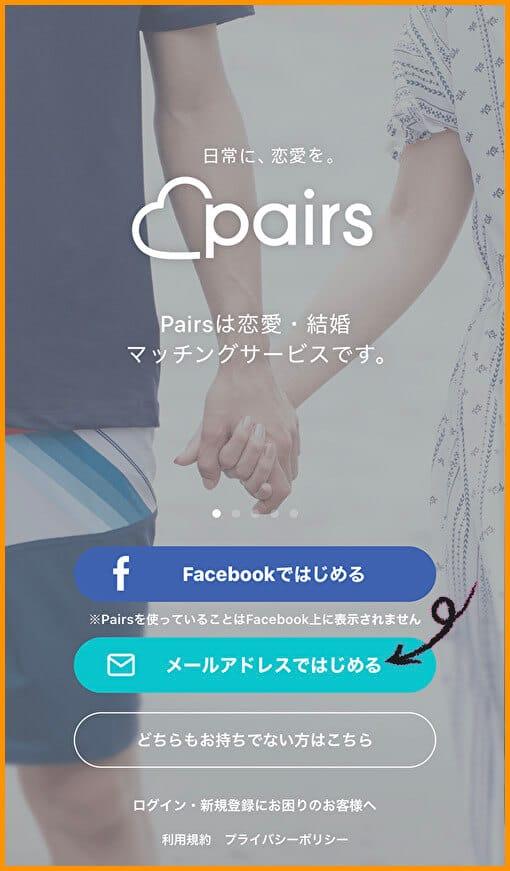 マッチングアプリ「ペアーズ(Pairs)」でfacebookなしで登録する方法【メールアドレス】