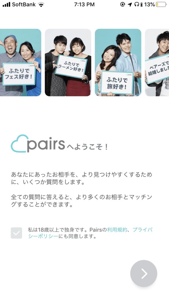 ペアーズ(Pairs)のメールアドレスでのやり方・始め方:登録完了