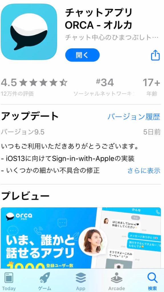 オルカ(マリンチャット)のApp Storeのレビュー