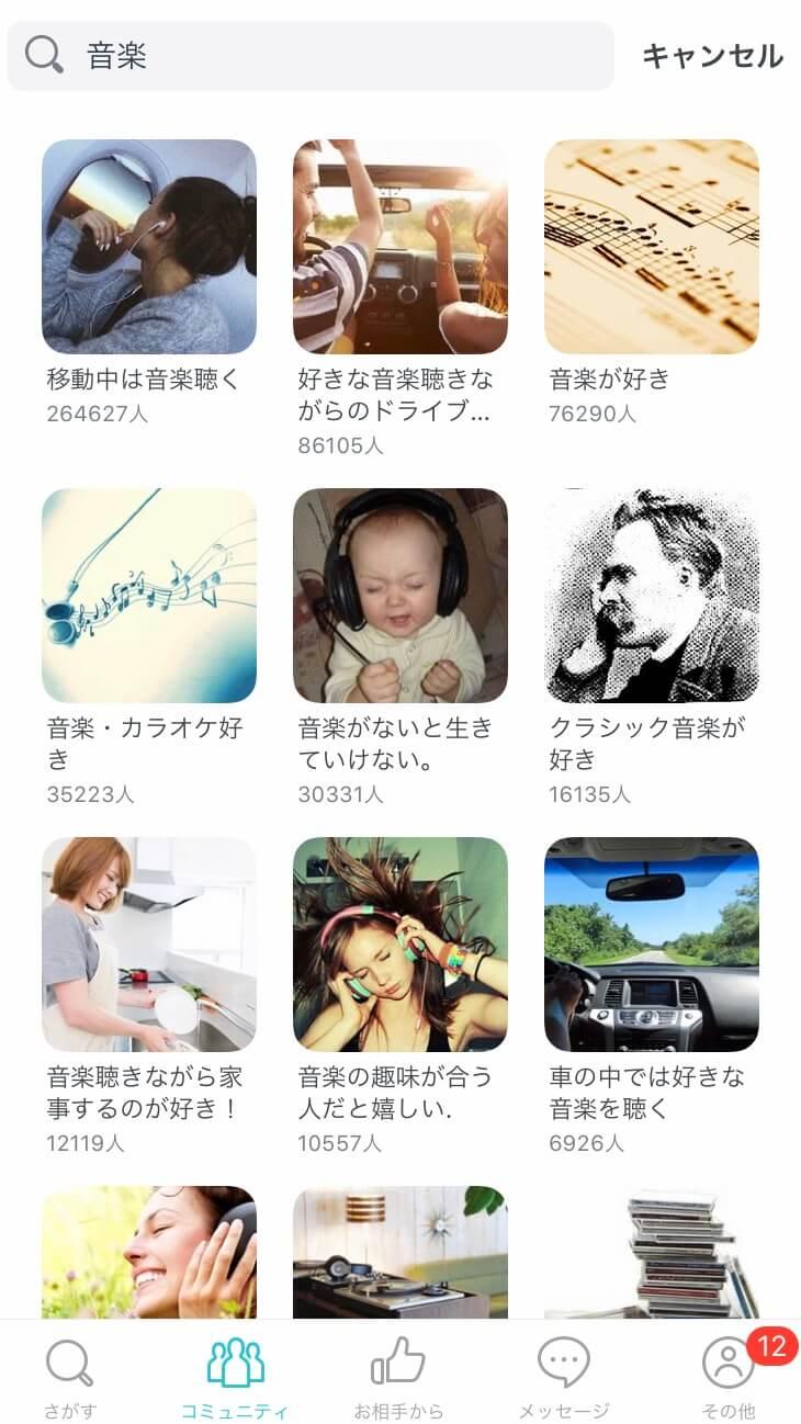 音楽好きと出会えるマッチングアプリ「ペアーズ」のコミュニティ