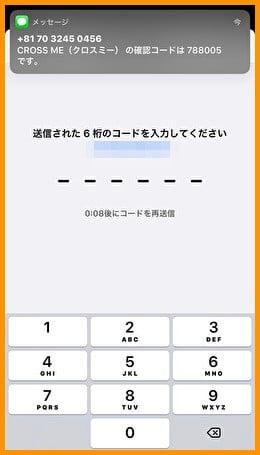 クロスミー登録方法SMS認証画面