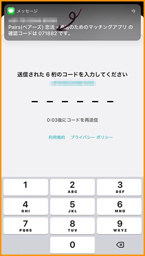 ペアーズを電話番号で登録する方法③