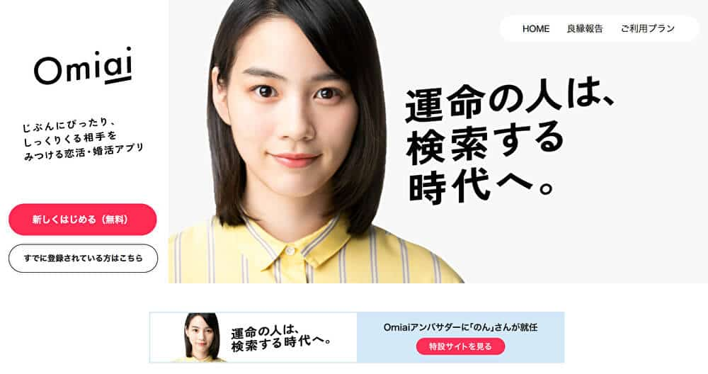 マッチングアプリ会員数【第三位】Omiai