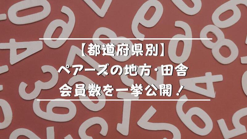 【都道府県別】ペアーズの地方・田舎会員数を一挙公開!