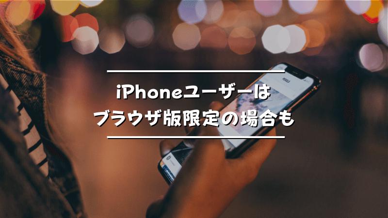 iPhoneを使っている人はブラウザ版からしかクーポンが使えない場合も