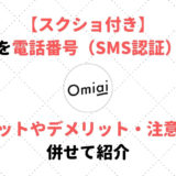 Omiaiの電話番号(SMS認証)で登録する方法!メリットやデメリット・注意点も