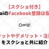 OmiaiのFacebook登録は安全?連携させるべき?注意点や身バレのしやすさも解説